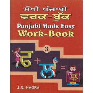 Panjabi Made Easy Workbook (Book 3)