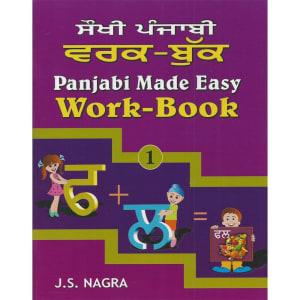 Panjabi Made Easy Workbook (Book 1)