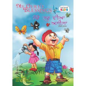 My Guru's Blessings - Book 3