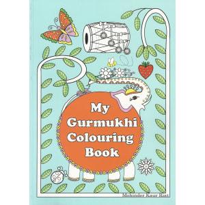 My Gurmukhi Colouring Book