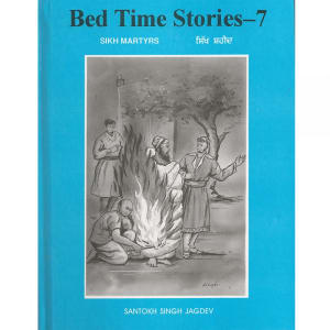 Bed Time Stories - 7 - Sikh Martyrs