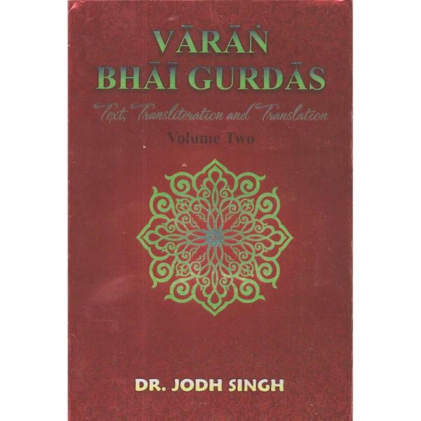 Varan Bhai Gurdas Ji V2