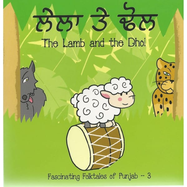 The Lamb and the Dhol 1