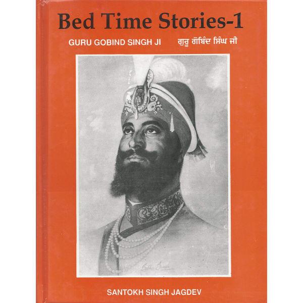 Bedtime Stories 1 – Guru Gobind Singh Ji 1
