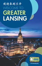 Greater Lansing Chinese Language Brochure Cover