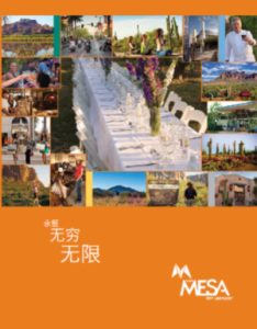 Chinese Itinerary Cover