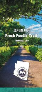 Mandarin/Chinese Translated - Fresh Foodie Trail