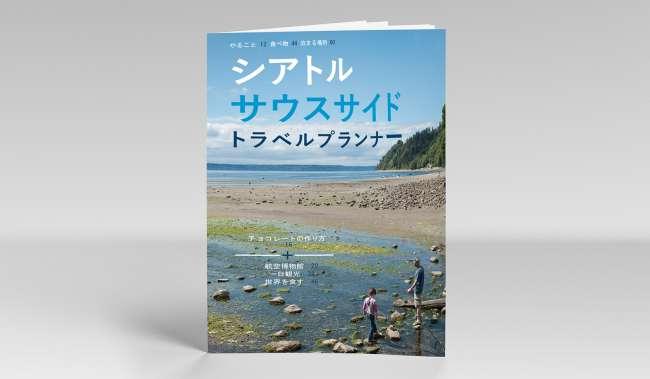 Travel Planner Japanese Thumbnail