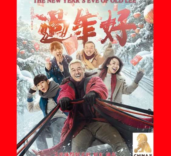 Asian Pop-Up Cinema presents the Chicago Premiere of New Year's Eve of Old Lee (Gao Nian Hao)