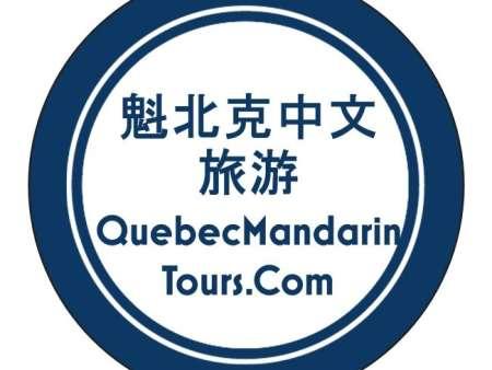 Tours guidés en mandarin