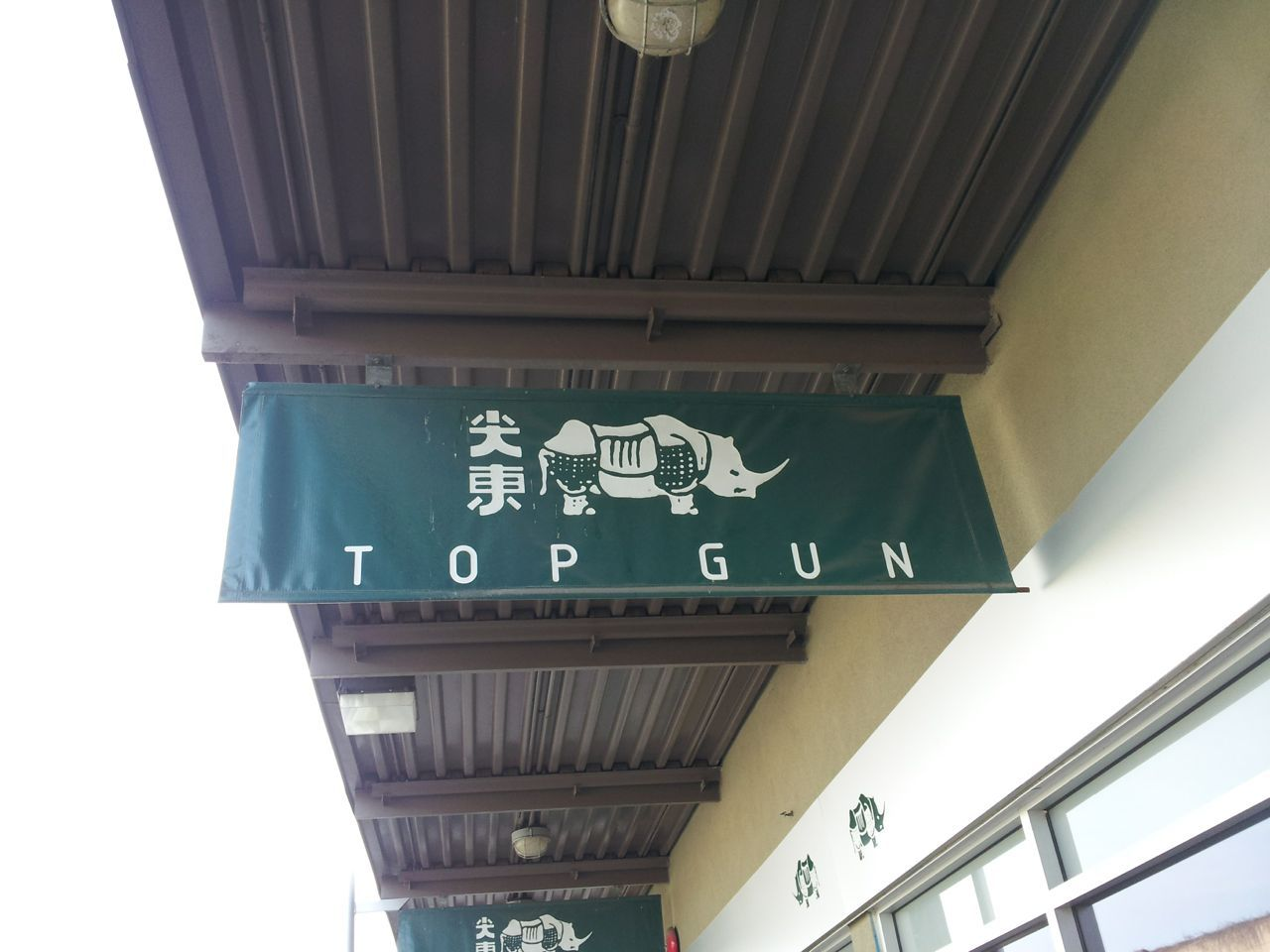 J&C Top Gun Restaurant