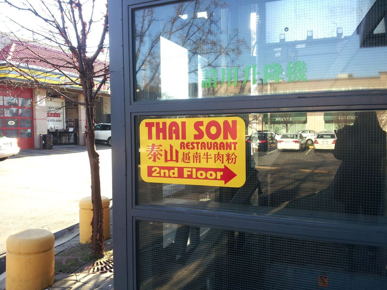 Thai Son sign
