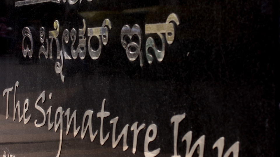 The Signature Inn Hotel, Bangalore Bangalore IMG 5155