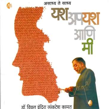 Mr. Vithal Kamat Books by Mr. Vithal Kamat 2