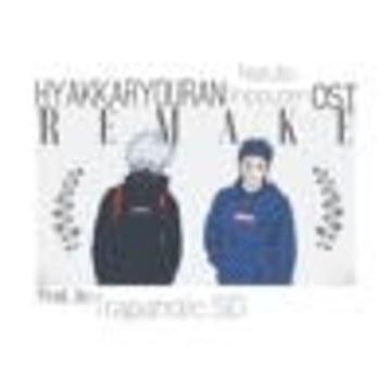 Trapaholic SiD - Hyakkaryouran - Naruto X Trapaholic SiD - Remake - Naruto Shippuden OST (Prod. by: Trapaholic SiD) Artwork