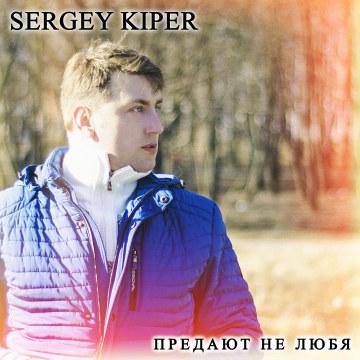 sergeykiper - Предают не любя Artwork