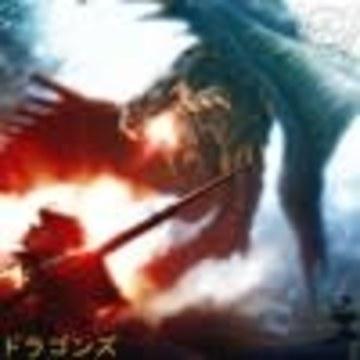 Drebock - Dragons 🛡 (VIKINGS II) Artwork