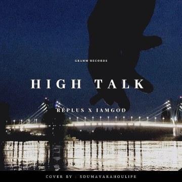 Réplus X IamGod - Réplus X IamGod - High Talk (Official Audio) Artwork