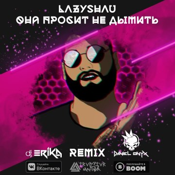 LazyShau - Она просит не дымить [DJ Erika & DANIEL ONYX Remix] Artwork