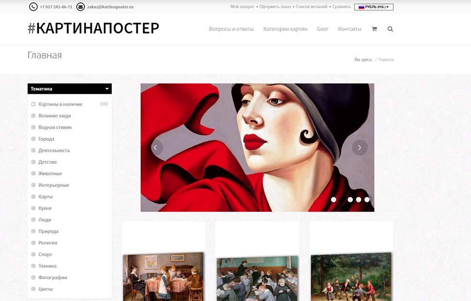 интернет магазин  # КАРТИНАПОСТЕР