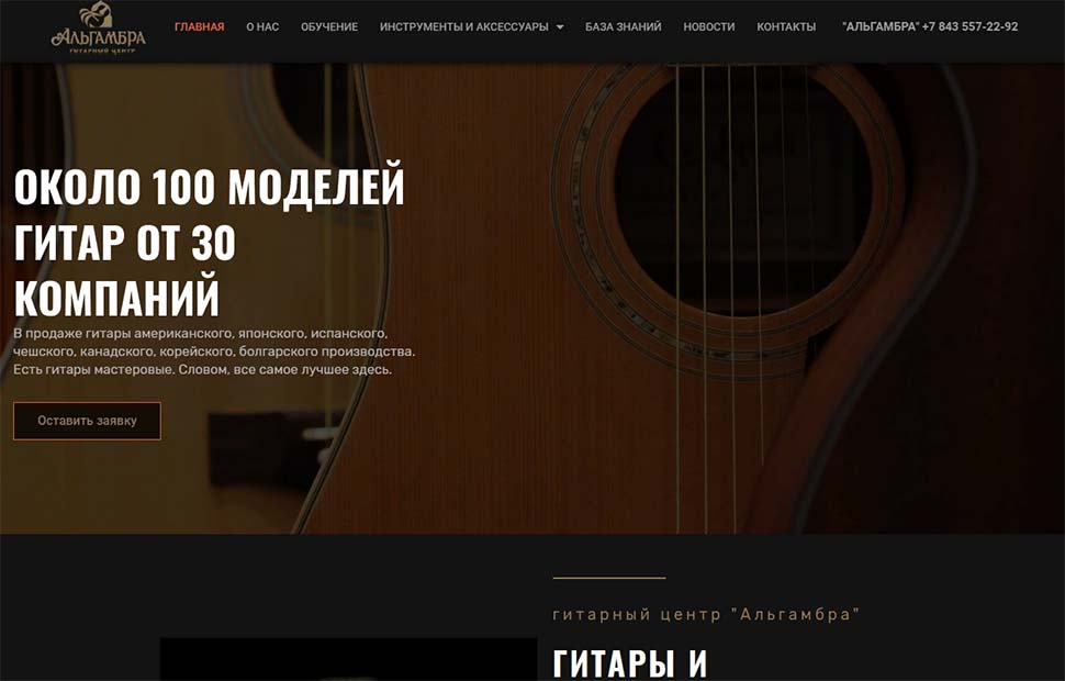 Гитарный Центр АГЬГАМБРА