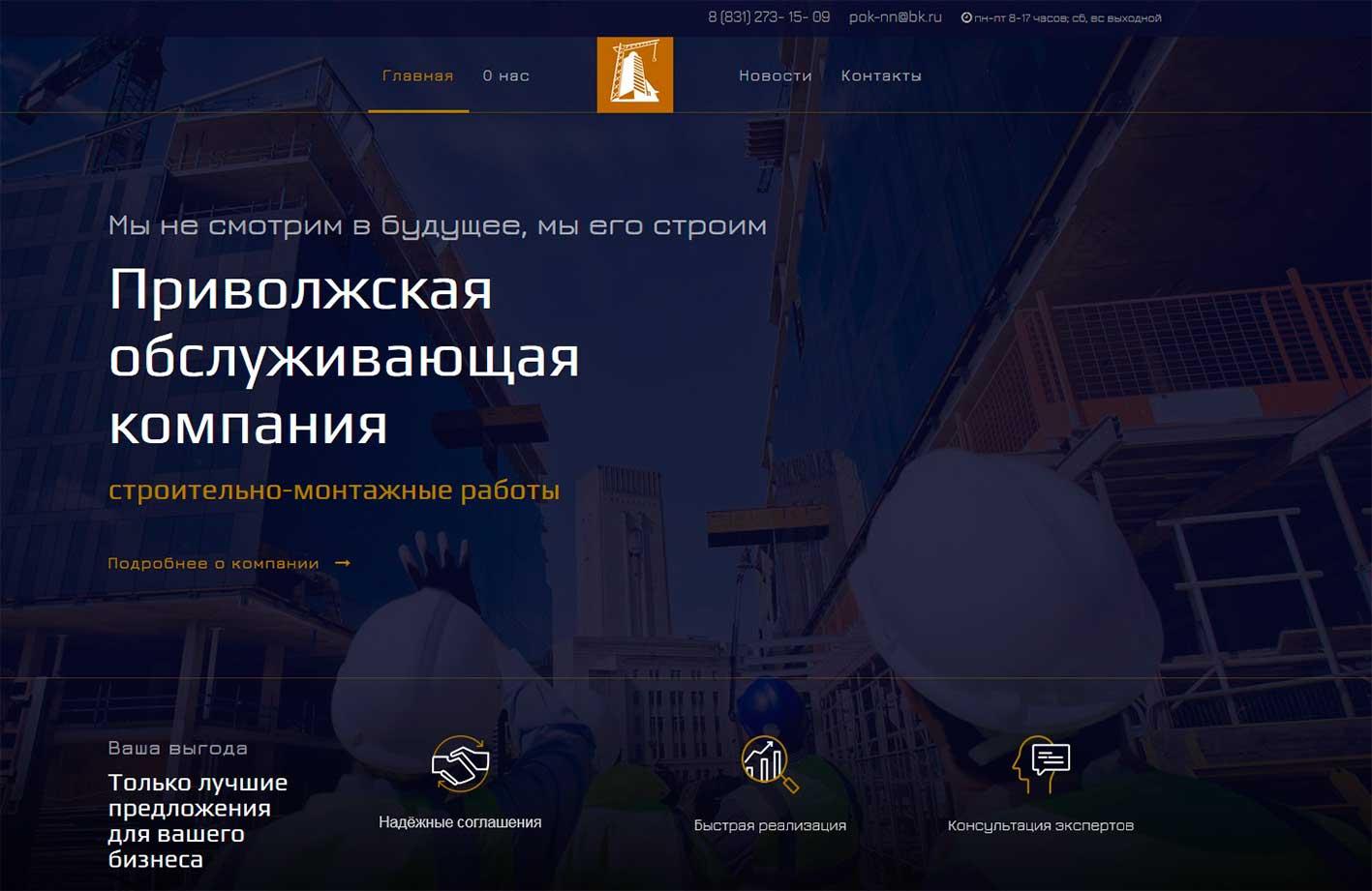 сайт компания