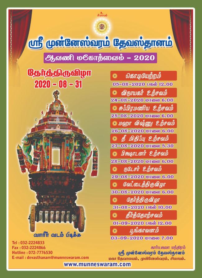 Munneswaram Annual Festival Notice - 2020