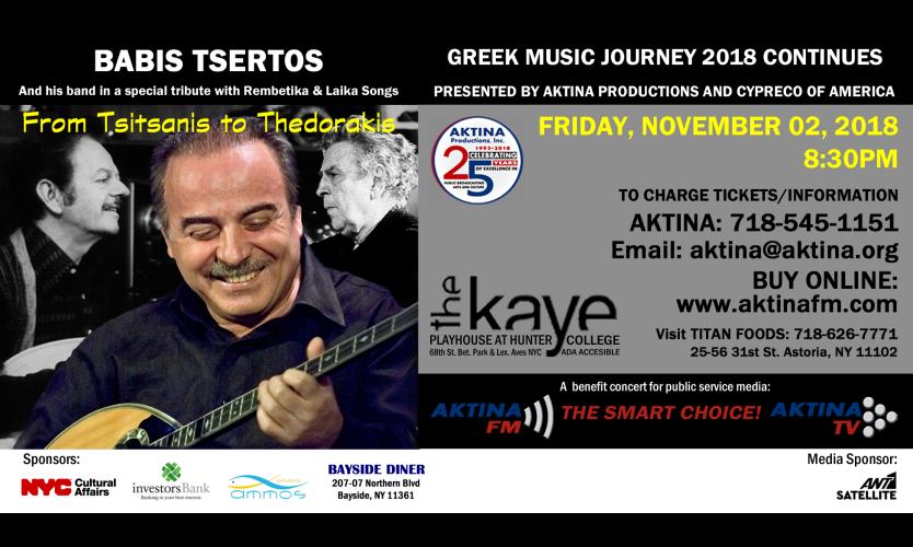Gmj 2018: Legendary Greek Singer Babis Tsertos In New York Concert