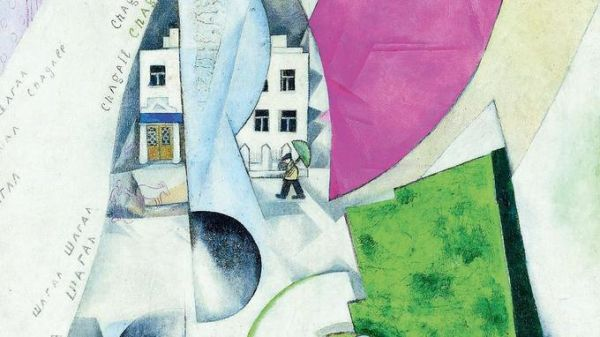 Chagall, Lissitzky, Malévitch : l'avant - garde russe au Centre Pompidou