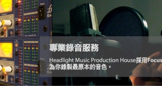 Recording Studio and Mixing - Headlight Music Production