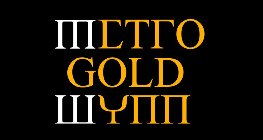 Music Producer - METRO GOLD WYNN