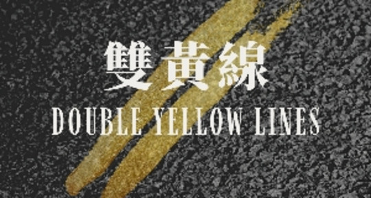 Photo of 雙黃線 DOUBLE YELLOW LINES