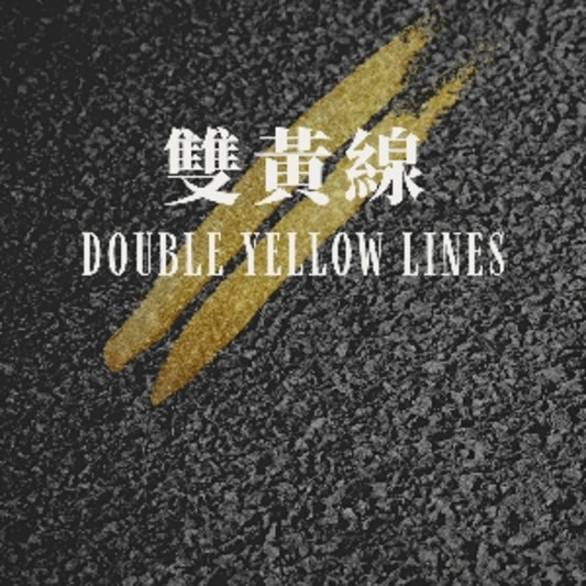 雙黃線 DOUBLE YELLOW LINES on SoundBetter