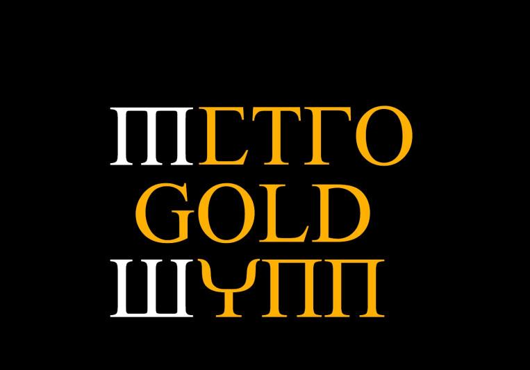 METRO GOLD WYNN on SoundBetter