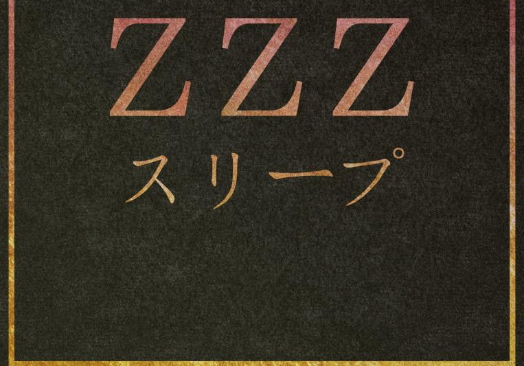 zzz スリープ Production Services on SoundBetter