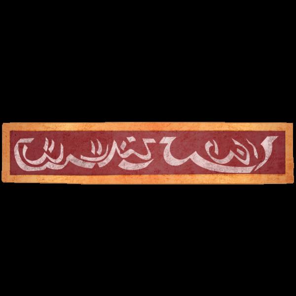 Xanthan market banner