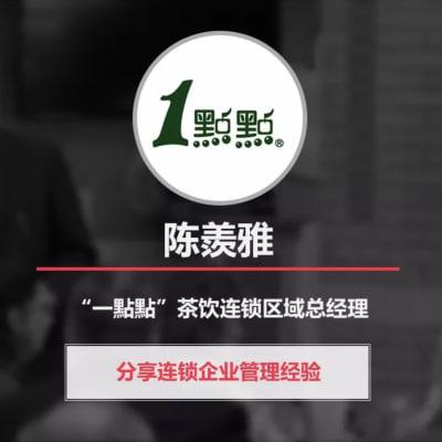 陈羨雅 羨雅 (福建永宣餐饮管理有限公司)