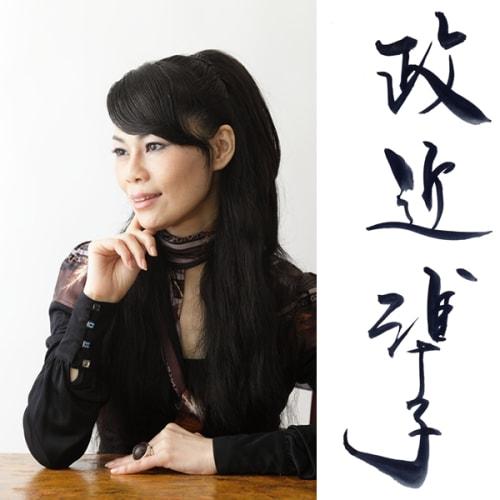Junko Masachika