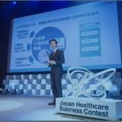 """"""" Japan Healthcare Business Contest 2019 """" ( JHeC2019) by METI"""
