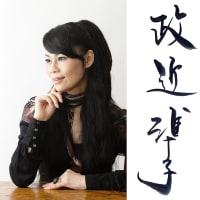 Junko Masachika (Fashion Rescue)