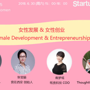 SGXi'An  & female development&entrepreneurship