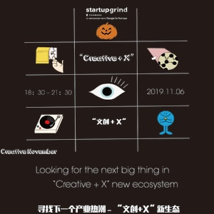 """Startup Grind Chengdu #33: Looking for the next big thing in """"Creative + X"""" new ecosystem"""