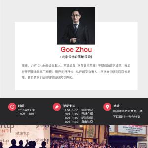 Startup Grind杭州 - 对话阿里金融创始成员;VNT Chain联合发起人 : 未来公链的落地探索