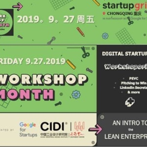 SGCQ#15 Startup Grind CQ创业磨坊 重庆站第15期:WORKSHOPORIUM (Startup 101s)