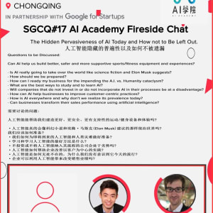 SGCQ#17 The Hidden Pervasiveness of AI Today and How not to Be Left Out 第17次炉边聊天: 人工智能隐藏的普遍性以及如何不被遗漏