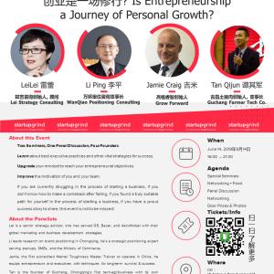 SGCQ#9 Is Entrepreneurship a Journey of Personal Growth? 重庆第九期:创业是一场修行?