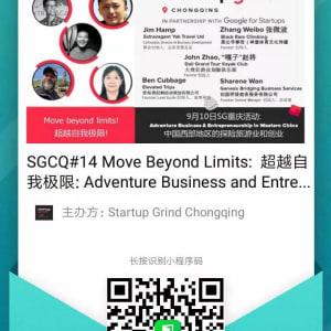 SGCQ#14 Move Beyond Limits:  超越自我极限: Adventure Business and Entrepreneurship in Western China中国西部地区的