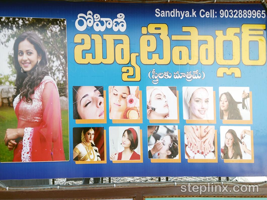 Rohini Beauty Parlour