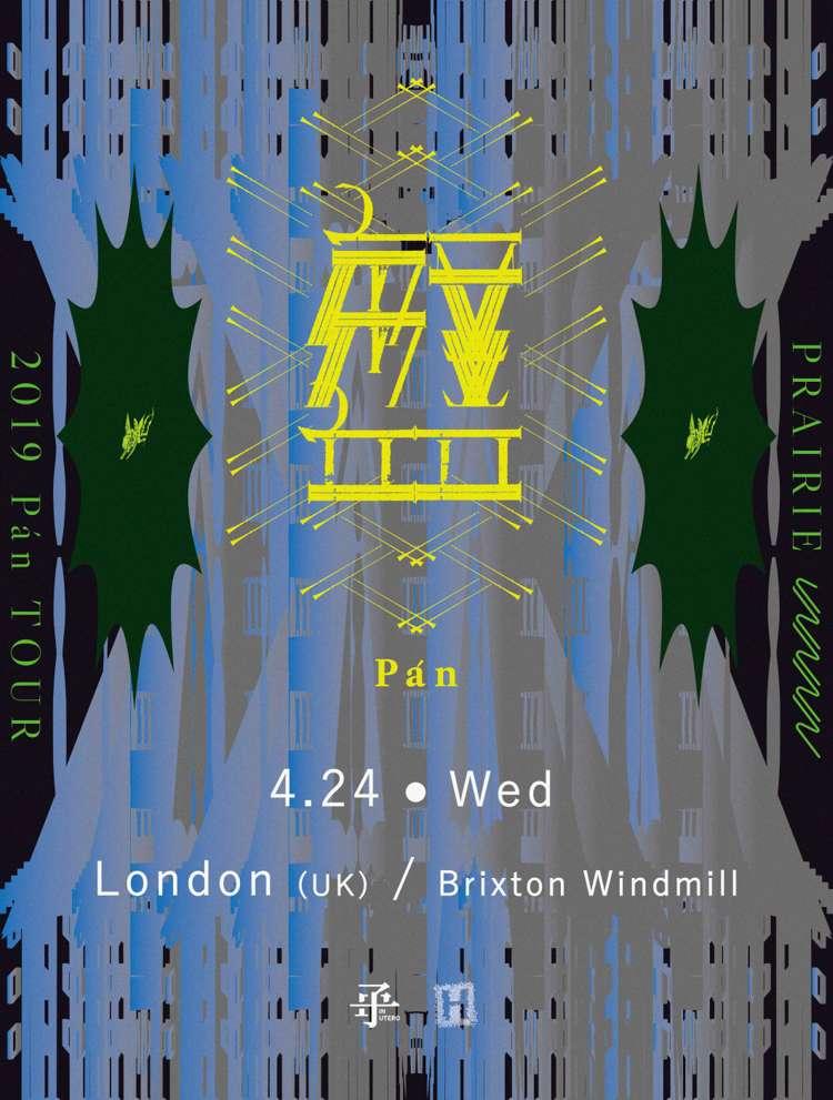 Prairie WWWW (Taiwan)  at Windmill Brixton promotional image