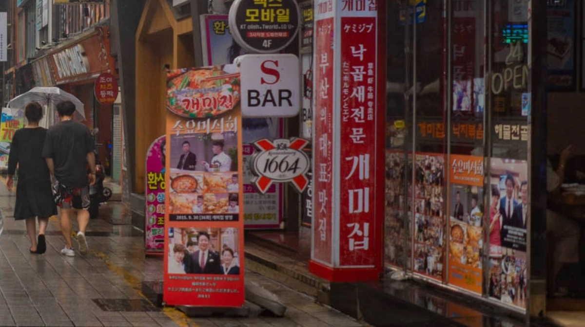 Korea street